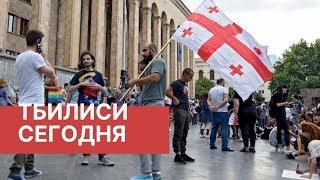 Протесты в Грузии. Подробности. Протесты в Тбилиси 2019. Новости. Тбилиси сегодня