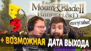 Mount and Blade 2: Bannerlord-ВЫСТАВКА E3! ВОЗМОЖНАЯ ДАТА ВЫХОДА! НЕСКОЛЬКО УПУЩЕННЫХ НОВОСТЕЙ!