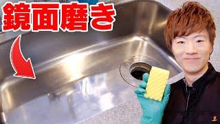 キッチンシンクを鏡面磨きしたらピカピカすぎてもはや鏡。