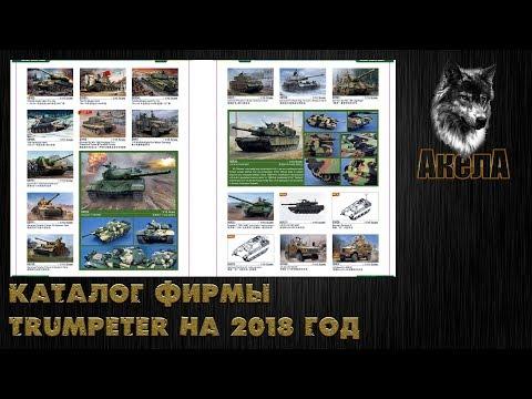 Каталог фирмы Trumpeter на 2018