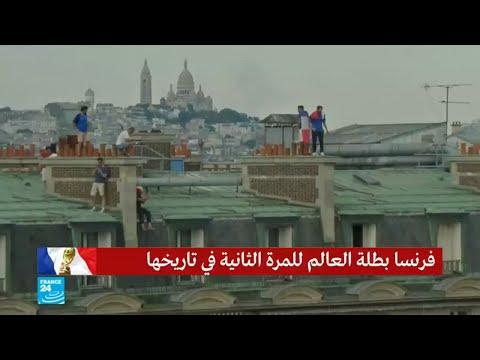 مشجعون فرنسيون يجتاحون الشوارع ويعتلون أسطح المنازل  - نشر قبل 5 ساعة