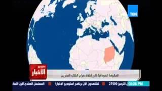 الحكومة السودانية تقرر اطلاق ساح الطلاب المصريين