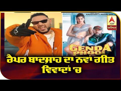 Rapper Badshah ਤੇ ਲੱਗਿਆ ਚੋਰੀ ਦਾ ਇਲਜ਼ਾਮ | Genda Phool | Badshah | Abp Sanjha