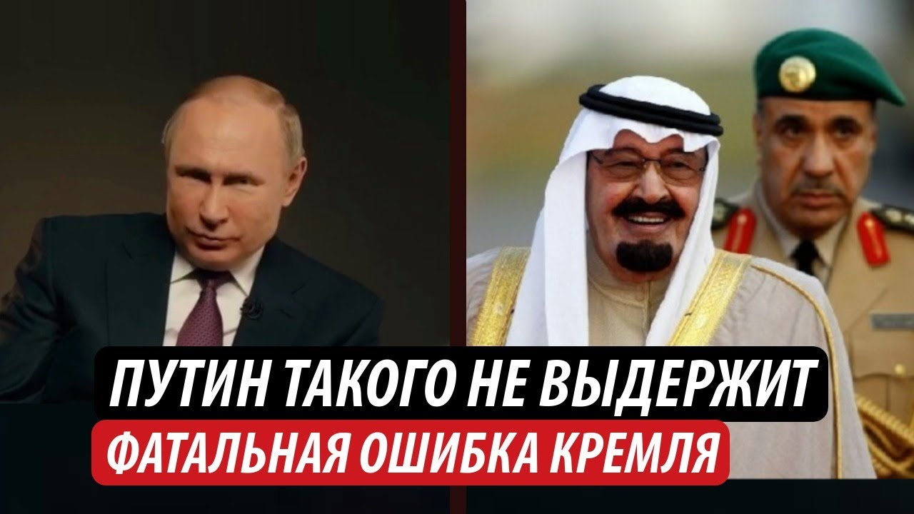 Путин такого не выдержит. Фатальная ошибка Кремля