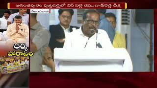 MP Konakalla Narayana Rao Speech @ Chandrababu Dharma Porata Deeksha    AP Special Status    NTV
