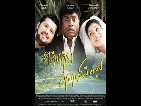 An்பிற்கு அளவில்லை (Anbirkku Alavillai) Tamil Christian Movie
