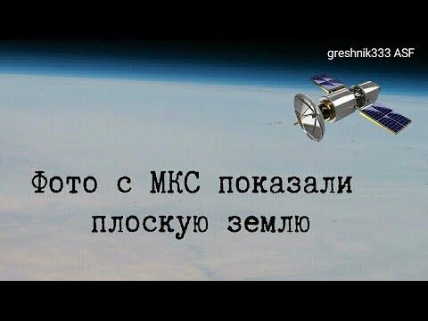 Фото с МКС показали плоскую землю