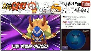 [김용녀] 요괴워치1 장세라 버전 #41 [무단횡단 했겠다?! 겁주기!]  (Yo-Kai Watch)