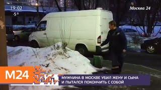 Смотреть видео Убийство в Медведкове: отец москвича назвал свою версию произошедшего - Москва 24 онлайн