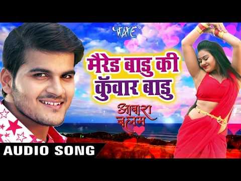 #शादीशुदा बाड़ू की #कुँवार बाड़ू - Arvind Akela Kallu (Superhit Song) - AAWARA BALAM- Bhojpuri Songs