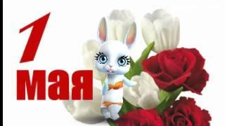 Зайка ZOOBE на русском «С праздником весны и труда»