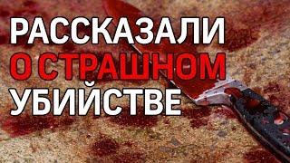 Смотреть видео Двойное убийство в Москве. Соседи о происшествии онлайн