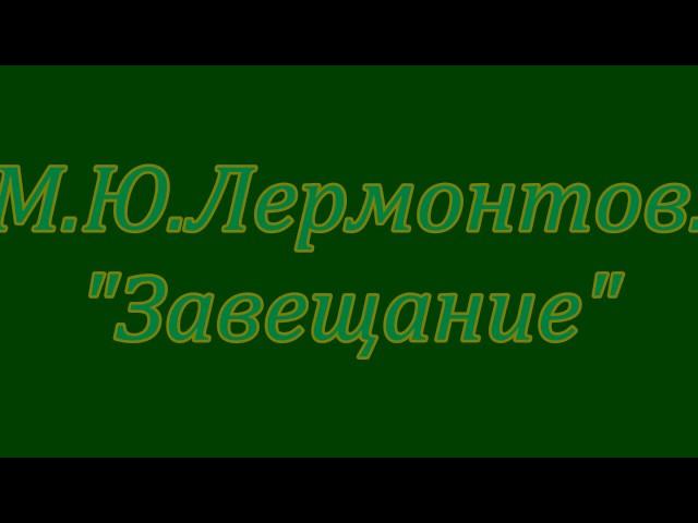 Изображение предпросмотра прочтения – СофьяМорозова читает произведение «Завещание» М.Ю.Лермонтова