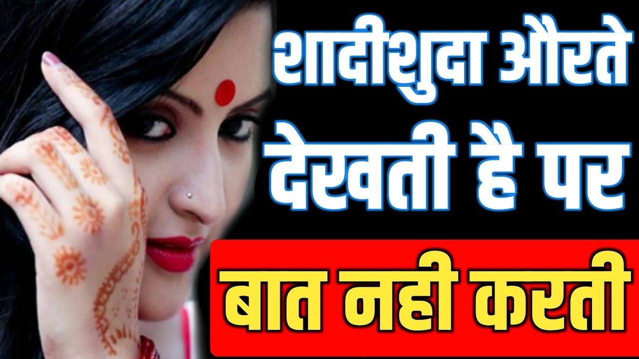 Ladkiyan Dekhti Hai Par baat nahin karti To Kya Karen | Ladki patane ke Aasan tarike | Psychological