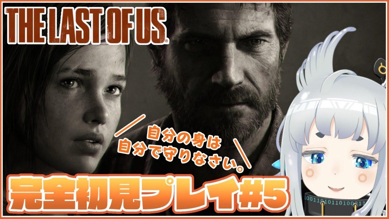 【The Last of Us#5】おじさんはこわいから後ろ歩くよ【杏戸ゆげ / ブイアパ】