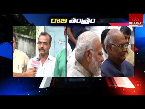 Khammam District People Opinion On indian Presidential Election 2017 | Bhaarat Today