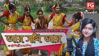 Ay Shokhi Ay Ay   আয় সখি আয় আয়   Singer Mappi   Farooq Giti Official Music Video FHD 2020   FG TV