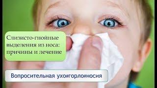 Слизисто-гнойные выделения из носа: причины и лечение