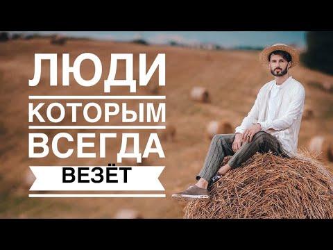 Секрет Удачной Жизни. Сергей Финько.