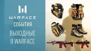 Warface: чем заняться на выходных?