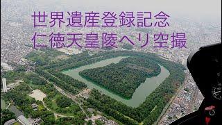 百舌鳥・古市古墳群」世界遺産登録記念!#堺市 でヘリコプターによる仁...
