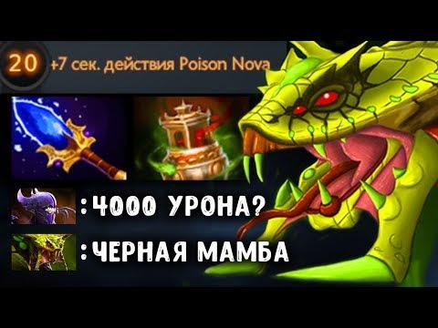 видео: ВЕНОМАНСЕР - НЕРЕАЛЬНЫЙ УРОН! venomancer offlane dota 2