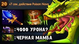 ВЕНОМАНСЕР - НЕРЕАЛЬНЫЙ УРОН! VENOMANCER OFFLANE DOTA 2