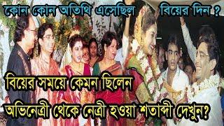 Baixar অভিনেত্রী শতাব্দী রায়ের বিয়ের অনুষ্ঠান কেমন হয়েছিল দেখুন বিশেষ ভিডিও | Satabdi Roy Wedding Album