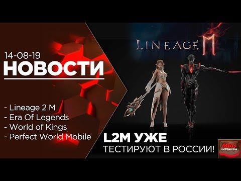 [News] - Lineage 2m уже тестируют в России! PW Mobile уже скоро, но не у нас.