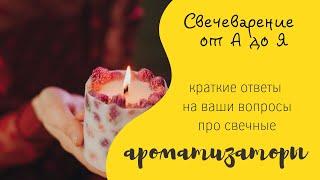 Ароматизаторы для свечей краткие ответы на вопросы по добавлению аромата свечам