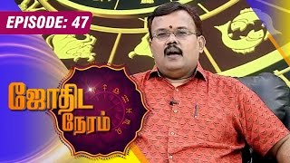 Jodhida Neeram show 10-10-2015 Episode 47 Know About Zodiac Signs full hd youtube video 10.10.15 | Watch Vendhar tv shows online 10th October 2015