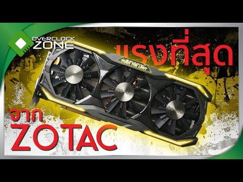 รีวิว  ZOTAC GTX1080 AMP EXTREME Edition : แรงที่สุดจาก ZOTAC