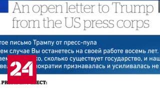 В открытом письме Трампу журналисты констатировали натянутые отношения