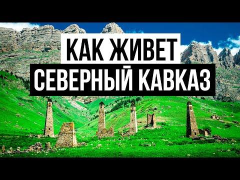 Как живет Северный Кавказ? Ингушетия, Осетия, Владикавказ, Чечня, Грозный.