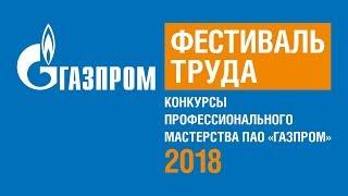 «Фестиваль труда» ПАО «Газпром – 2 день»