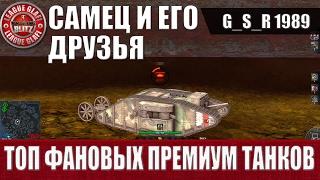 WoT Blitz - Топ фановых премиум танков - World of Tanks Blitz (WoTB)