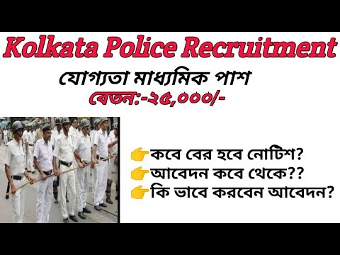 Kolkata Police Recruitment 2019 ll Madhyamik Pass Qualification ll Asmita 360