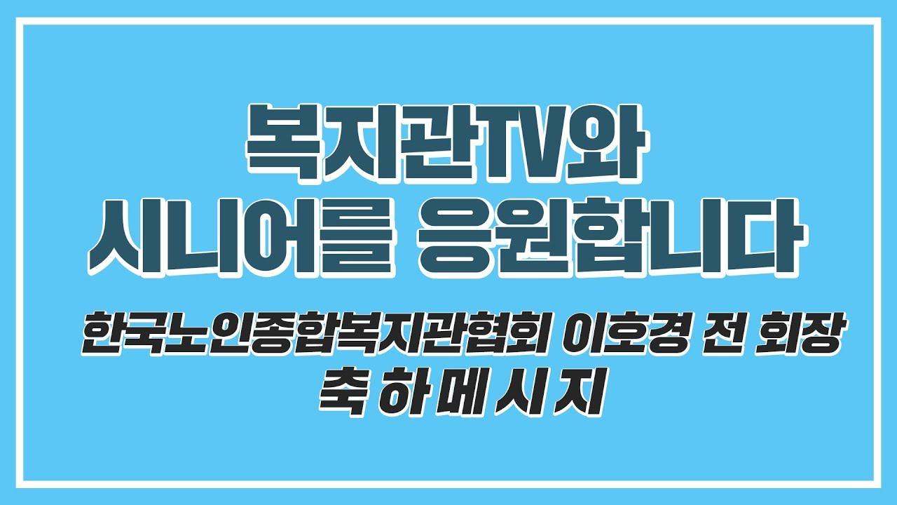 한국노인종합복지관협회 이호경 전 회장 복지관TV 개국 축하메시지