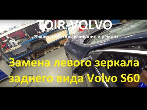 Volvo S60./14г.в./50000км. /Замена левого зеркала заднего вида Volvo S60