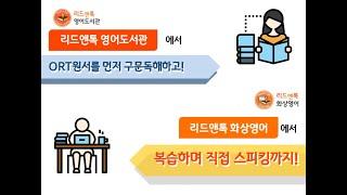 리드앤톡영어도서관 & 화상영어
