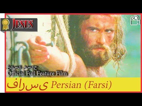 JESUS (Farsi)