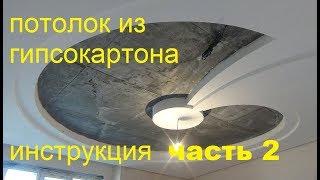 ЧАСТЬ2 КАК сделать ПОТОЛОК из ГИПСОКАРТОНА потолок из гипсокартона видео! монтаж потолка