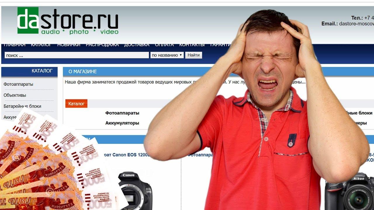 Как меня кинули на 30000. Осторожно мошенники!!! Интернет магазин dastore.ru