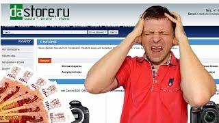 Как меня кинули на 30000 Осторожно мошенники Интернет магазин dastore ru