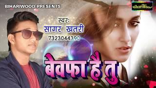 बेवफा है तू - Bewafa Hai Tu - Sagar Khatri - Hindi New Sad Song 2018