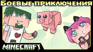 ч.18 Minecraft Боевые приключения - Свино Воин v2