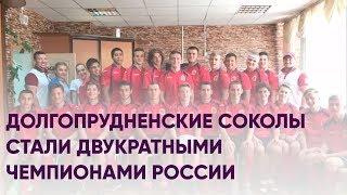 Долгопрудненские соколы стали двукратными чемпионами России | Новости Долгопрудного