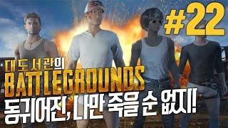 배틀그라운드] 대도 브라더스 생존기 22화 - 동귀어진, 나만 죽을 순 없지! (Playerunknown's Battleground)