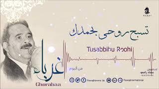 تسبح روحي بحمدك - عماد رامي | من البوم غرباء | Ghorabaa