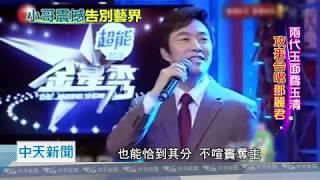20180927中天新聞 費玉清親筆告別函 明年五月巡演後退出演藝圈 thumbnail
